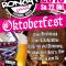 OKTOBERFEST im Roncat