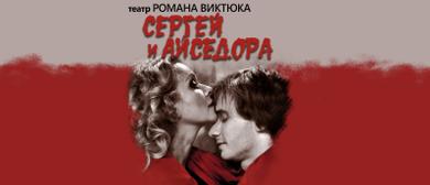«Сергей и Айседора» - Театр Романа Виктюка 16+